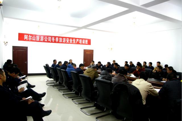 公司召开冬季旅游安全培训会议